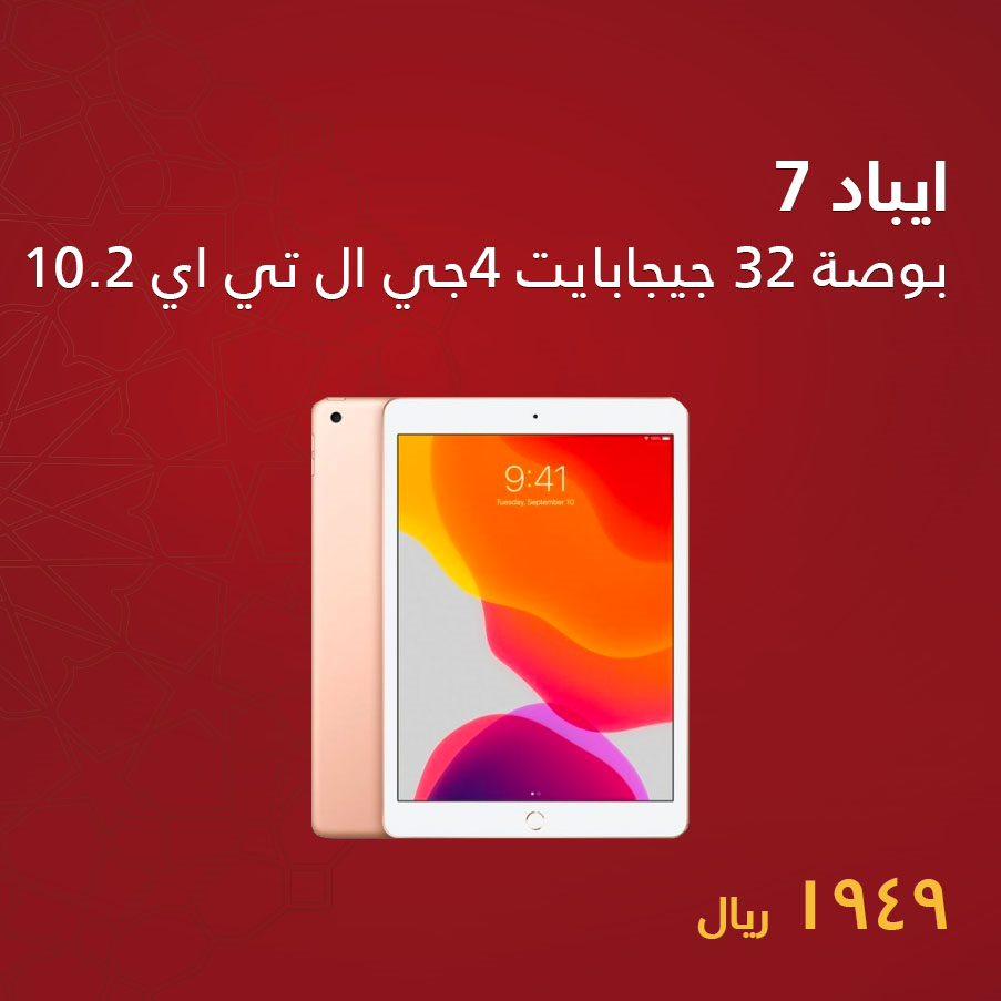 عروض اكسايت في رمضان 2020 علي التابلت